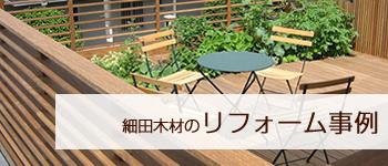 細田木材のリフォーム事例