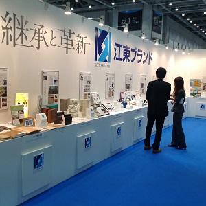 産業交流展 展示品