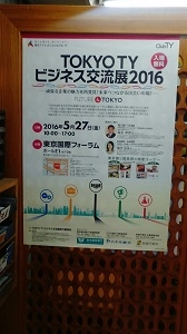 TOKYO TY ビジネス交流展のご案内