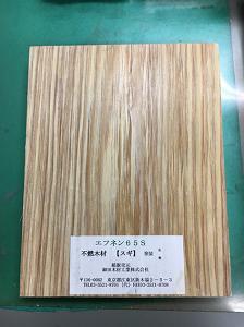 不燃木材「エフネン65S」