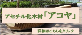 高耐久化天然木材「アコヤ」