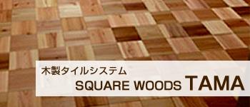 木製タイルシステムSQUARE WOODS TAMA