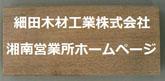 湘南営業所ホームページ