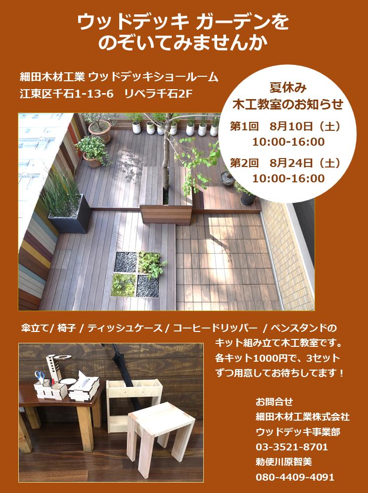 summer-event